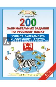 Русский язык. 1-4 классы. 200 занимательных заданий. Учимся разгадывать и составлять ребусы. ФГОС