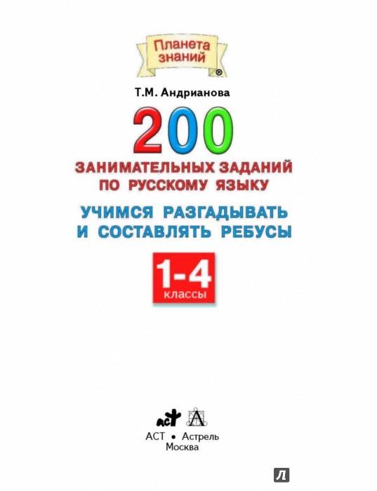 Иллюстрация 1 из 19 для Русский язык. 1-4 классы. 200 занимательных заданий. Учимся разгадывать и составлять ребусы. ФГОС - Таисия Андрианова | Лабиринт - книги. Источник: Лабиринт