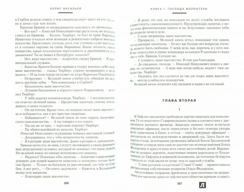 Иллюстрация 1 из 23 для Господа офицеры - Борис Васильев | Лабиринт - книги. Источник: Лабиринт