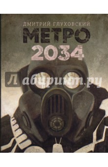 Метро 2034 глуховский дмитрий алексеевич метро 2033 метро 2034 метро 2035