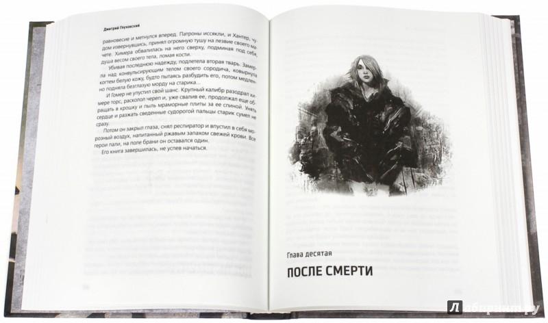 Иллюстрация 1 из 33 для Метро 2034 - Дмитрий Глуховский | Лабиринт - книги. Источник: Лабиринт
