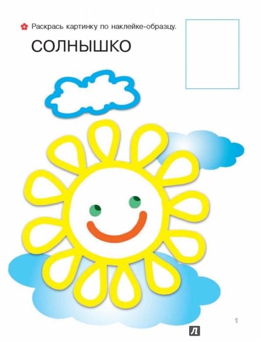Иллюстрация 1 из 20 для Первая книга малыша. 32 наклейки | Лабиринт - книги. Источник: Лабиринт