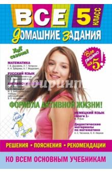 Все домашние задания. 5 класс готовые домашние задания русский язык 5 11 класс