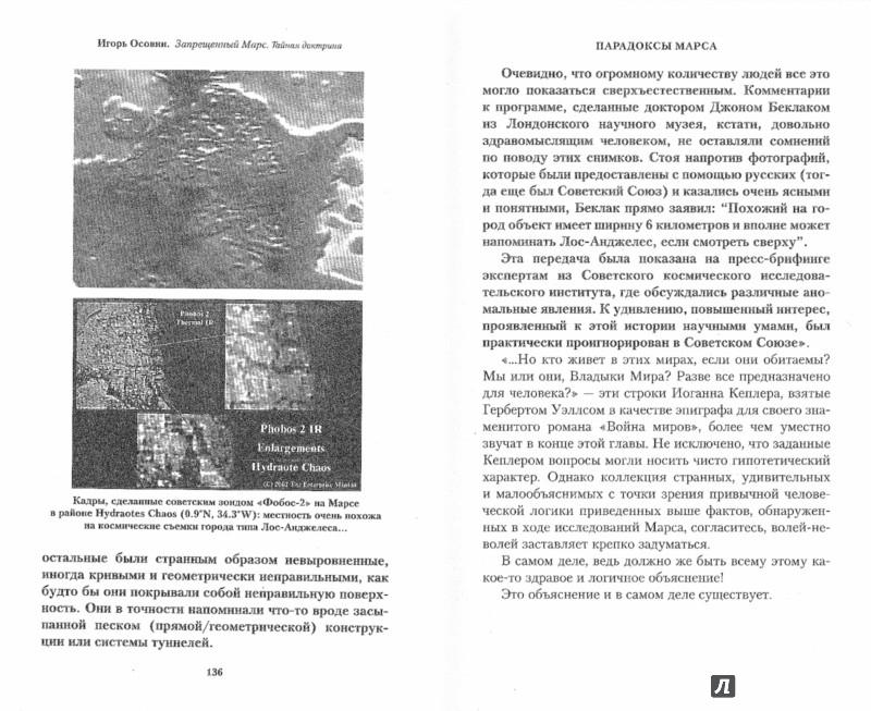 Иллюстрация 1 из 7 для Запрещенный Марс. Тайная доктрина - Игорь Осовин | Лабиринт - книги. Источник: Лабиринт