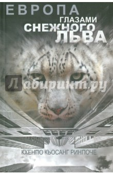 Европа глазами снежного льва