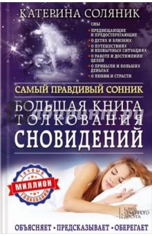 Большая книга толкования сновидений виктор халезов увеличение прибыли магазина