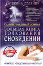 Большая книга толкования сновидений, Соляник Катерина