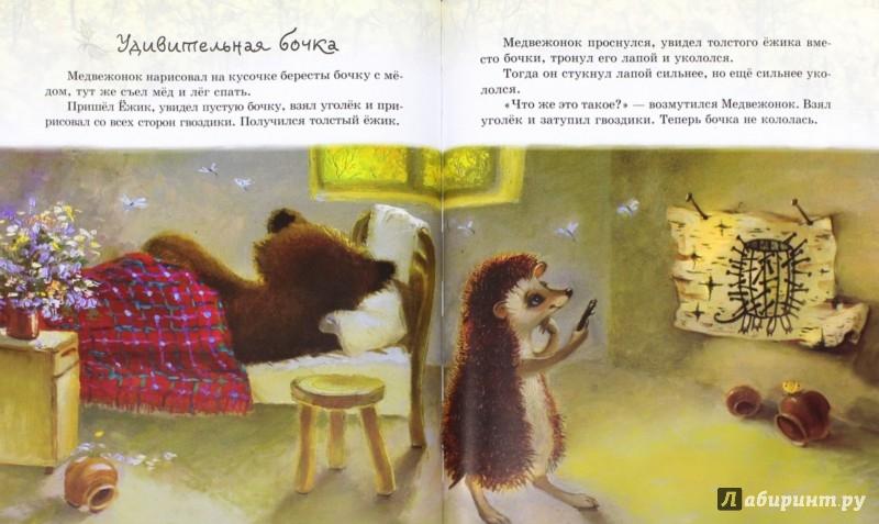 Иллюстрация 1 из 2 для Ежик в тумане. Сказки о настоящем - Сергей Козлов | Лабиринт - книги. Источник: Лабиринт