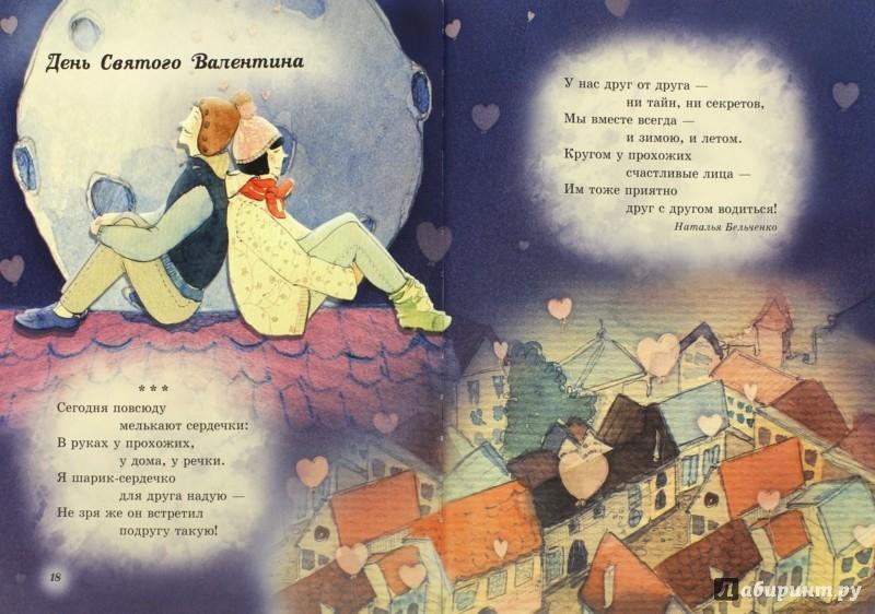 Иллюстрация 1 из 6 для Стихи к праздникам - Михайлова, Ивенсен, Колос | Лабиринт - книги. Источник: Лабиринт