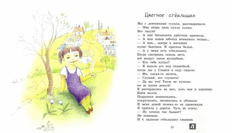 Иллюстрация 1 из 9 для Ощущение счастья - Валентина Костьо | Лабиринт - книги. Источник: Лабиринт