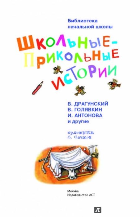 Иллюстрация 1 из 17 для Школьные-прикольные истории - Драгунский, Погодин, Голявкин | Лабиринт - книги. Источник: Лабиринт