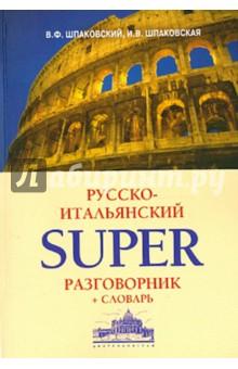 Русско-итальянский суперразговорник и словарь