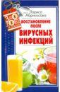 Восстановление после вирусных инфекций, Абрикосова Лариса