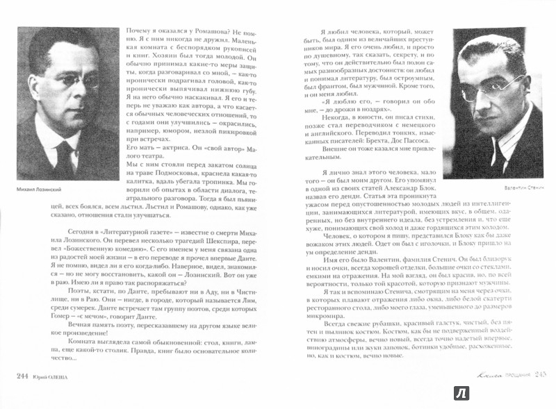 Иллюстрация 1 из 41 для Книга прощания - Юрий Олеша | Лабиринт - книги. Источник: Лабиринт