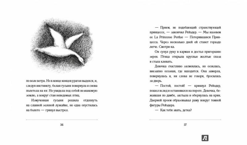 Иллюстрация 1 из 37 для Белая гусыня - Пол Гэллико | Лабиринт - книги. Источник: Лабиринт