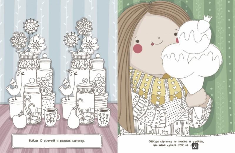 Иллюстрация 1 из 48 для Рисуем, раскрашиваем, играем. Самая вкусная раскраска - Лидия Данилова | Лабиринт - книги. Источник: Лабиринт