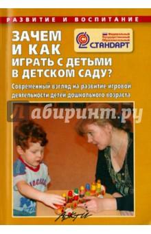 Зачем и как играть с детьми в детском саду? ФГОС