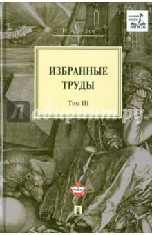 Избранные труды. В 4-х томах. Том 3 избранные труды в 4 х томах том 2