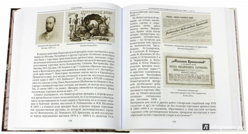 Иллюстрация 1 из 10 для Антикварное дело в России XVIII - первой трети ХХ века - Мария Катагощина | Лабиринт - книги. Источник: Лабиринт