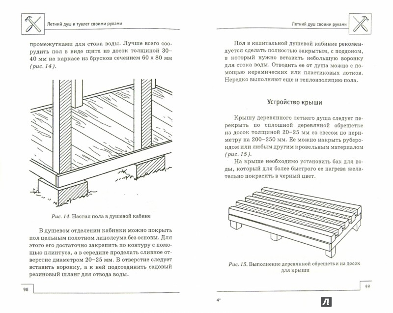 Иллюстрация 1 из 19 для Летний душ и туалет своими руками - В. Котельников | Лабиринт - книги. Источник: Лабиринт