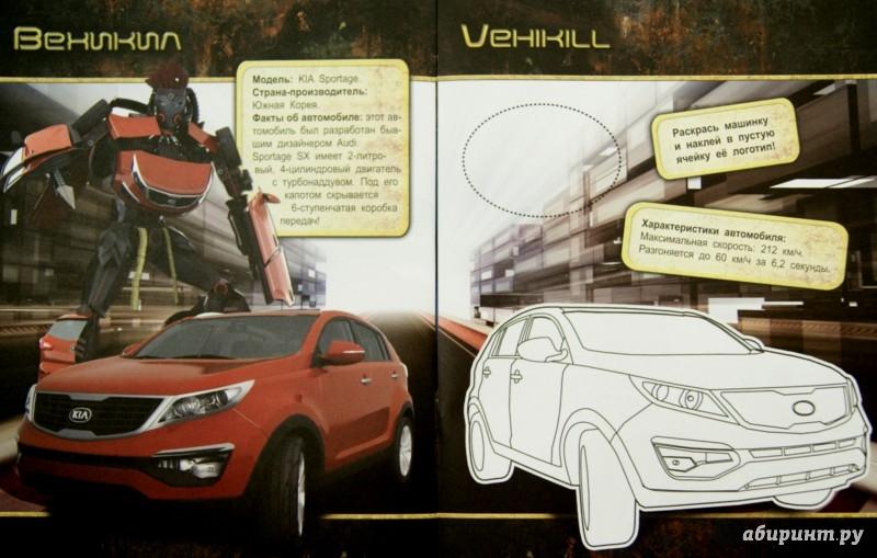 Иллюстрация 1 из 8 для Машины-Роботы. Супергонки. Книжка-раскраска | Лабиринт - книги. Источник: Лабиринт