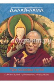 Далай-лама. О трех основах пути. Комментарии к произведению Чже Цонкапы