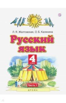 Русский язык. 4 класс. Учебник. В 2 частях. Часть 1. ФГОС