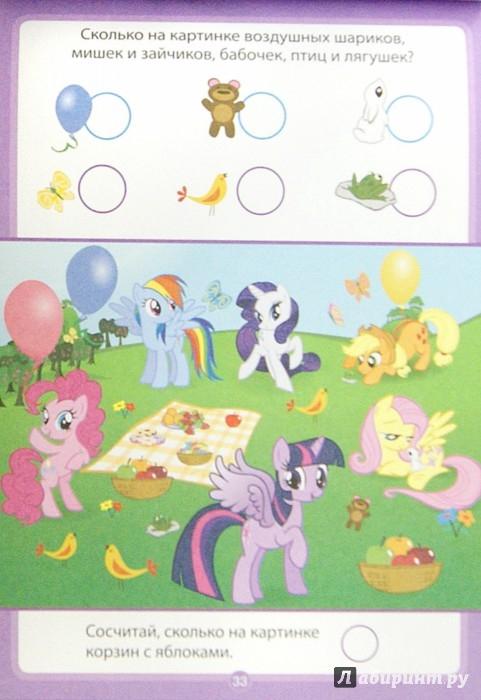Иллюстрация 1 из 11 для Мой маленький пони. Занимательный блокнот (№1416) | Лабиринт - книги. Источник: Лабиринт