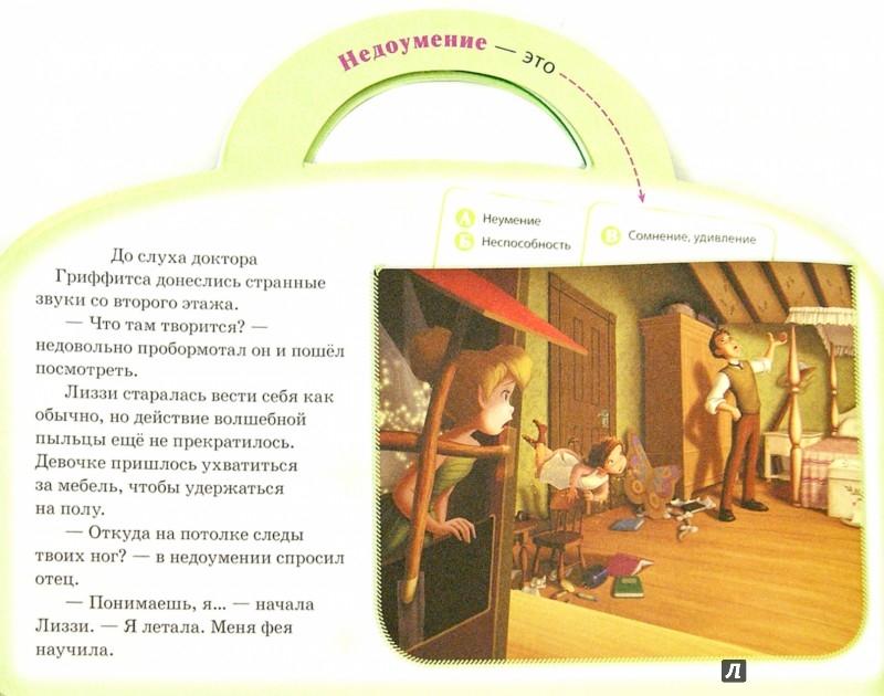Иллюстрация 1 из 15 для Феи. Волшебное спасение. Сказка в сумочке | Лабиринт - книги. Источник: Лабиринт