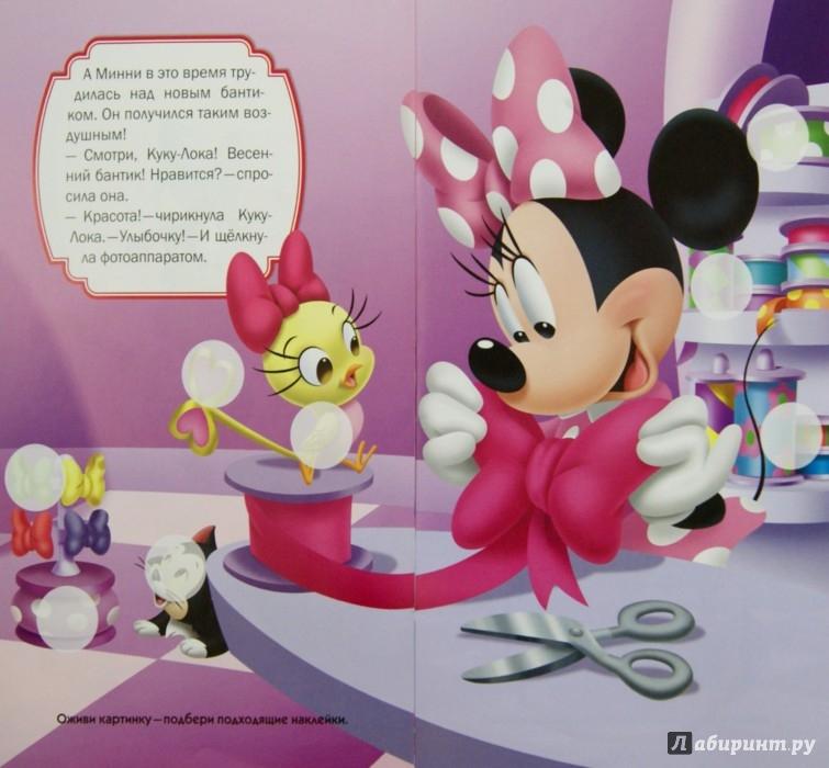 Иллюстрация 1 из 32 для Минни. Развивающая книжка-малышка с наклейками (№1432) | Лабиринт - книги. Источник: Лабиринт