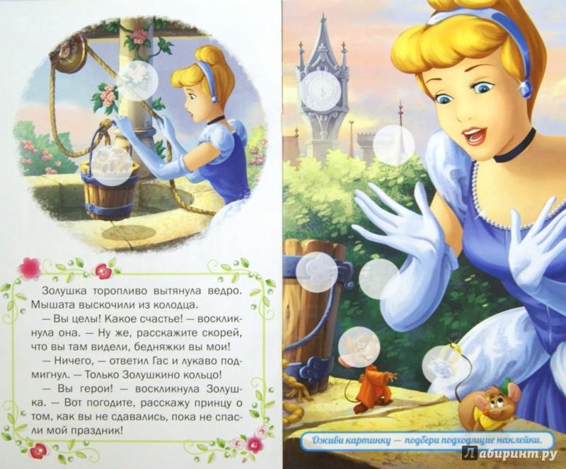 Иллюстрация 1 из 13 для Золушка. Сапфировое кольцо. Развивающая книжка-малышка с наклейками (№1430) | Лабиринт - книги. Источник: Лабиринт