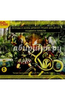 Купить Легенды и мифы Древней Греции для детей. Подвиги Геракла (CDmp3), 1С, Зарубежная литература для детей