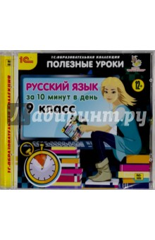 Русский язык за 10 минут в день. 9 класс (CDpc) тесты по пунктуации 9 11классы cdpc