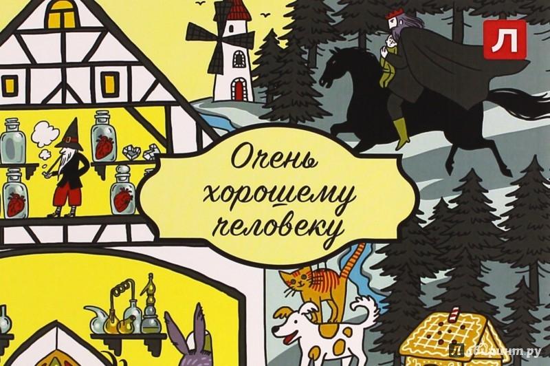 Иллюстрация 1 из 7 для Подарочный сертификат с открыткой на сумму 500 руб. Германия | Лабиринт - сувениры. Источник: Лабиринт