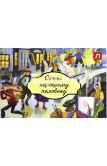 Подарочный сертификат с открыткой на сумму 500 руб. Голландия