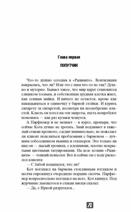 Иллюстрация 1 из 10 для Зона приема - Владислав Выставной | Лабиринт - книги. Источник: Лабиринт