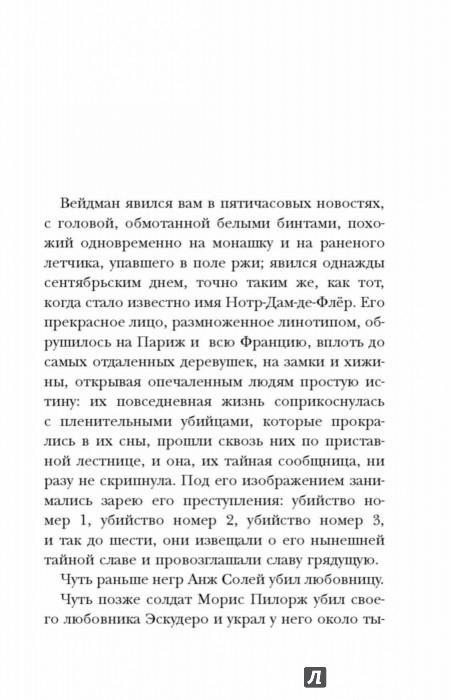 Иллюстрация 1 из 25 для Богоматерь цветов - Жан Жене   Лабиринт - книги. Источник: Лабиринт