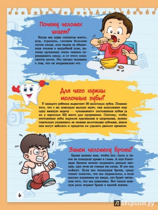 Иллюстрация 1 из 17 для Почему так, а не иначе - Мерников, Попова | Лабиринт - книги. Источник: Лабиринт