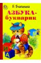 Благинина Елена Александровна Азбука-букварик мельников и в букварик