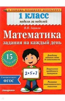 Математика. 1 класс. Задания на каждый день. ФГОС
