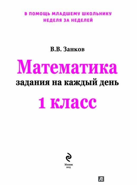 Иллюстрация 1 из 5 для Математика. 1 класс. Задания на каждый день. ФГОС - Владимир Занков | Лабиринт - книги. Источник: Лабиринт