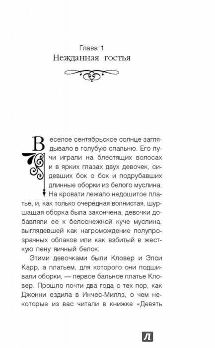 Иллюстрация 1 из 20 для Что Кейти делала потом - Сюзен Кулидж | Лабиринт - книги. Источник: Лабиринт