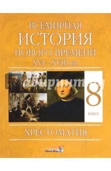 Всемирная история Нового времени, XVI - XVIII вв. 8 класс. Хрестоматия