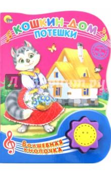 Кошкин дом. Потешки книжки картонки росмэн волшебная снежинка новогодняя книга
