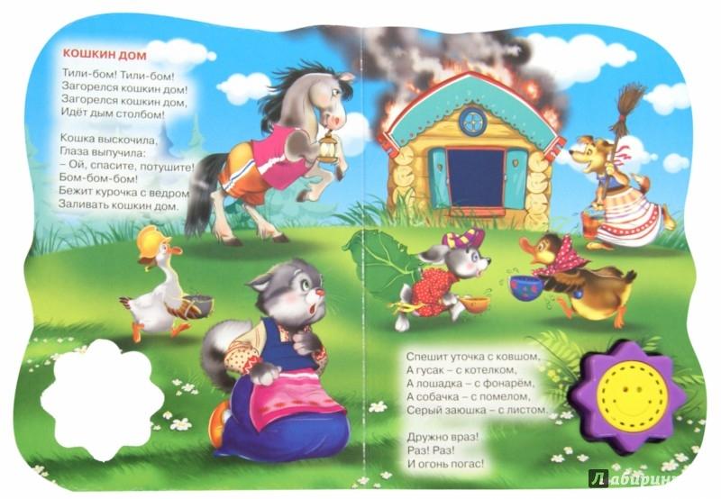 Иллюстрация 1 из 13 для Кошкин дом. Потешки | Лабиринт - книги. Источник: Лабиринт
