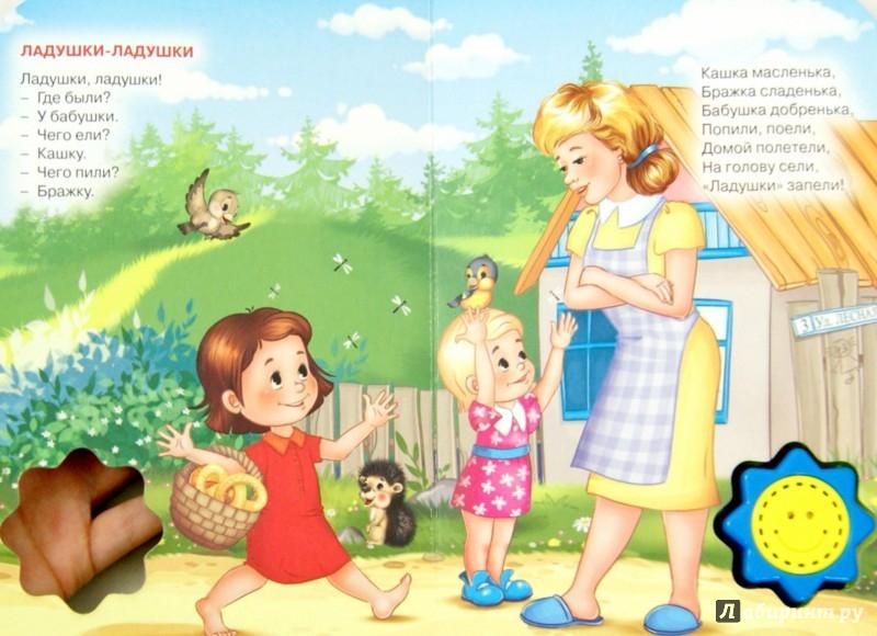 Иллюстрация 1 из 13 для Ладушки-ладушки. Потешки | Лабиринт - книги. Источник: Лабиринт