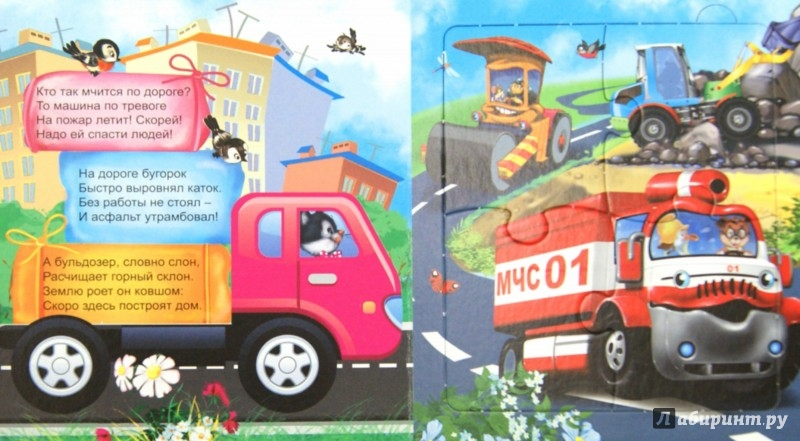 Иллюстрация 1 из 14 для Твой первый пазл. Для чего нужны машины - Ольга Корнеева | Лабиринт - книги. Источник: Лабиринт