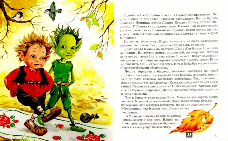 Иллюстрация 1 из 11 для Домовенок Кузька - Татьяна Александрова | Лабиринт - книги. Источник: Лабиринт