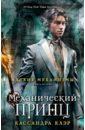 Обложка Механический принц. Книга вторая (обл)