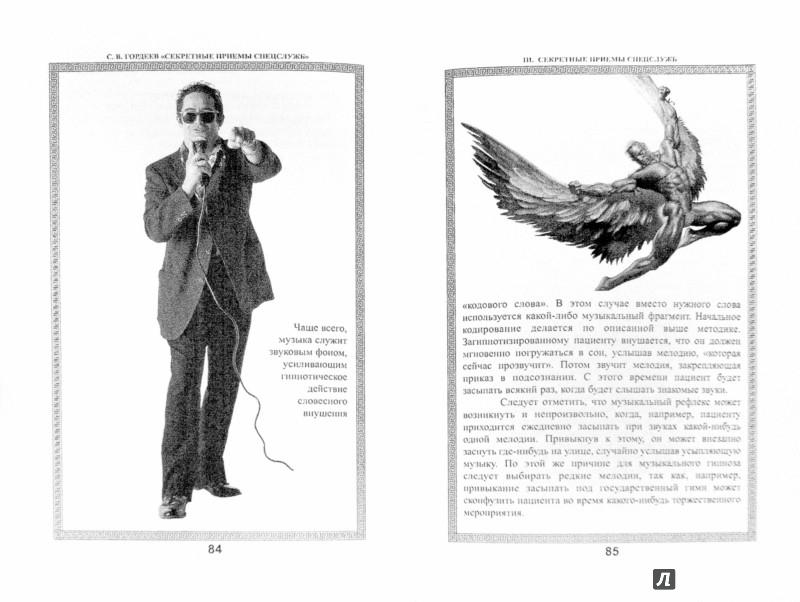 Иллюстрация 1 из 7 для Секретные приемы спецслужб. Гипноз и магия - Сергей Гордеев | Лабиринт - книги. Источник: Лабиринт